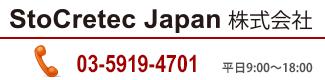 乾式吹付工法 Sto Cretec Japan 株式会社